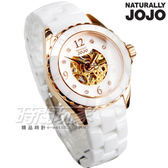 NATURALLY JOJO 珍珠貝錶面 時尚晶鑽 鏤空機械錶 玫瑰金電鍍x白陶瓷 藍寶石水晶 JO96729-80R