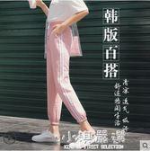 休閒褲子女夏學生寬鬆韓版ulzzang百搭薄款ins哈倫褲原宿bf運動褲『小淇嚴選』