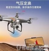 空拍機 無人機高清專業4K航拍四軸飛行器小型遙控飛機航模小學生兒童玩具 LX爾碩 雙11