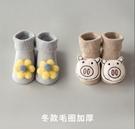 兒童鞋 襪子春春純棉男女寶寶兒童地板中筒可愛加厚加絨鞋襪【快速出貨八折下殺】