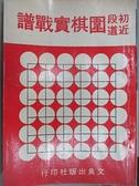 【書寶二手書T9/嗜好_FR1】初段近道圍棋實戰譜