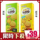 印尼 Gemez 馬鈴薯薄餅 104g【BG Shop】2款供選