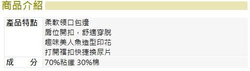 Hallmark Babies 2017春夏女嬰竹纖維美人魚短袖包屁衣 HF1-F74-01-BG-MR