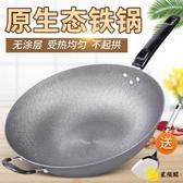 炒鍋 家用老式生鐵鍋電磁爐燃氣灶適用鑄鐵無涂層炒菜鍋不粘平底鍋