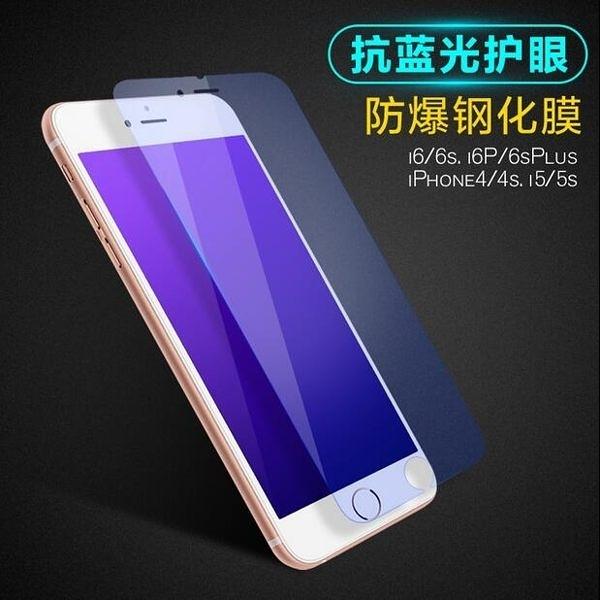 【TG】藍光護眼 0.2mm鋼化膜 iphone7 apple iphone 7 iphone 7 plus鋼化膜 防藍光護眼功能 保護貼