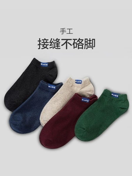 男士短襪子夏季淺口防臭低幫棉襪復古男襪日系學生船襪簡約吸汗潮