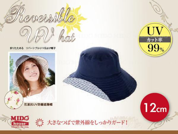 日本花漾抗UV防曬透氣遮陽帽/防曬帽/漁夫帽-深藍色/藍線條 12cm 《Midohouse》