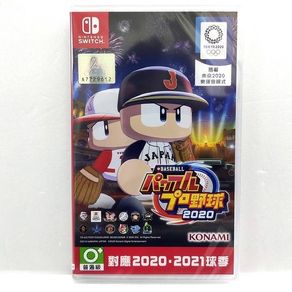 任天堂 NS Switch eBASEBALL 實況野球 2020 日文版 台灣公司貨 首次與中職首合作(預購8月)