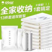 真空壓縮袋13件套手泵衣物棉被子真空袋收納袋特大號 qz7189【Pink中大尺碼】