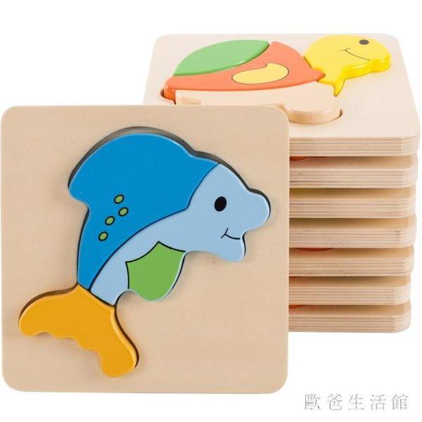 拼圖玩具 嬰兒童拼圖木頭早教寶寶0-1-2-3歲幼兒立體配對簡易益智玩具 KB11048【歐爸生活館】