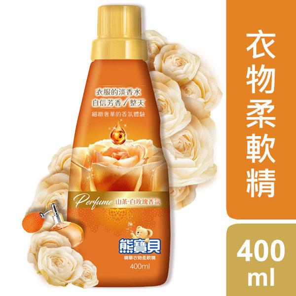 熊寶貝香水柔軟精 山茶白玫瑰 400ml