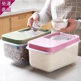 防潮裝米箱廚房密封米桶20 斤家用防蟲儲米箱面粉米面收納箱【 出貨】