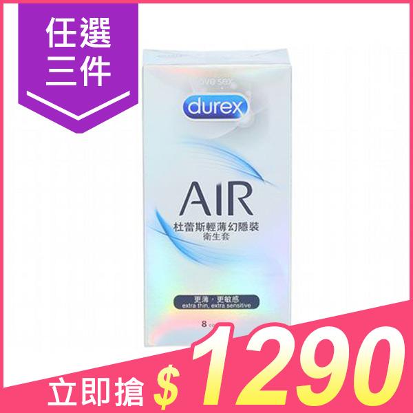 【任選3件$1290】Durex 杜蕾斯 輕薄幻隱裝衛生套(8入)【小三美日】保險套