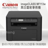 Canon imageCLASS MF113w 黑白雷射事務機
