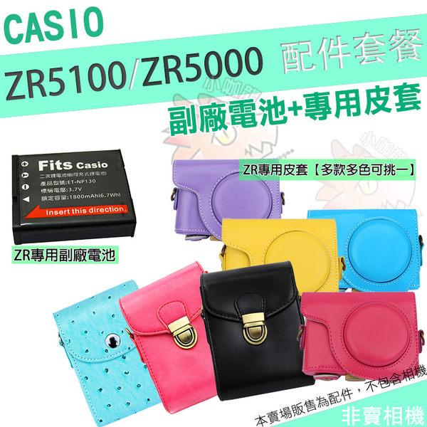 【小咖龍】 CASIO ZR5100 ZR5000 配件 兩件式 皮套 CNP130 副廠電池 鋰電池 NP130 玫紅 桃紅 相機包