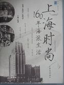 【書寶二手書T2/歷史_XCV】上海時尚︰160年海派生活_林劍