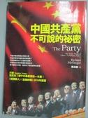 【書寶二手書T2/政治_JBJ】中國共產黨不可說的秘密_馬利德 , 樂為良