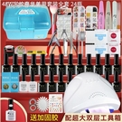 美甲工具套裝全套開店初學者光療機48W芭比指甲油膠套裝貓眼膠 快速出貨