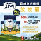 【毛麻吉寵物舖】ZiwiPeak巔峰 96%鮮肉貓糧-雞肉(400g 三件組) 生食/貓飼料/無穀