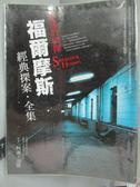 【書寶二手書T5/一般小說_ZJA】福爾摩斯經典探案全集_柯南.道爾