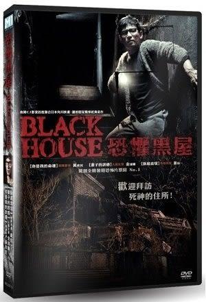 恐懼黑屋 DVD 南韓影帝 黃政民 臥底流氓 姜信一  妻子的誘惑 金瑞馨 (購潮8)