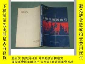 二手書博民逛書店罕見汪精衛叛國前後;一版一印Y171567 王雲高著 中國華僑出