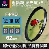 【B+W 近攝鏡】62mm Close-up NL5 +5E 屈光度+5 Macro 微距 近拍鏡 鏡片 捷新公司貨