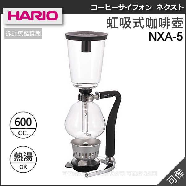 HARIO NXA-5 虹吸式咖啡壺 600cc 5人份 金屬濾網/濾布兩用虹吸式咖啡壺 日本進口