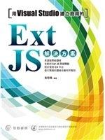 二手書博民逛書店 《用Visual Studio建立商用的Ext JS解決方案》 R2Y ISBN:9789863793076│黃燈橋