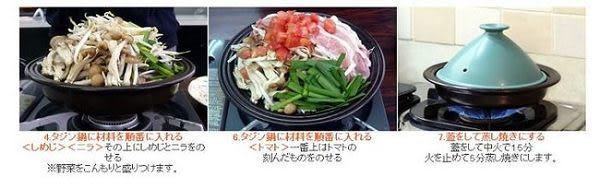 日本人氣新品塔吉鍋