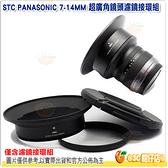 STC 濾鏡接環組含 轉接環+鎖緊環+鏡頭蓋 公司貨 Panasonic 7-14mm 7-14 超廣角鏡頭專用
