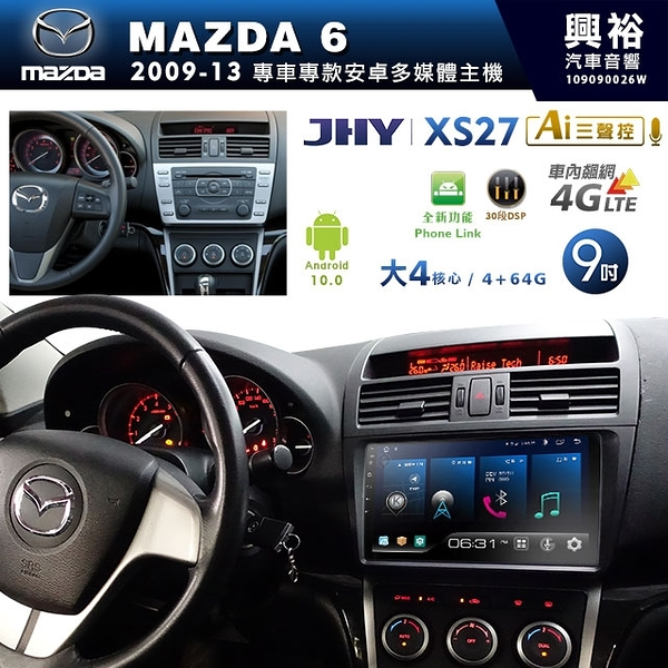 【JHY】2009~13年MAZDA6專用9吋XS27系列安卓機*Phone Link+送1年4G上網*大4核心4+64