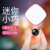 補光燈手機直播小型廣角鏡頭嫩膚單反拍照神器網紅女主播自拍 新年特惠