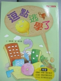 【書寶二手書T7/兒童文學_LFL】逗點逃學了_胡玲美