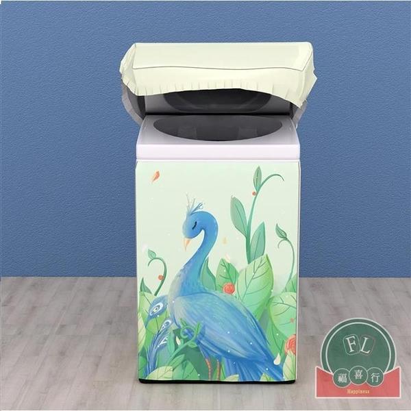 洗衣機罩全自動波輪防塵套防水防曬上開蓋【福喜行】