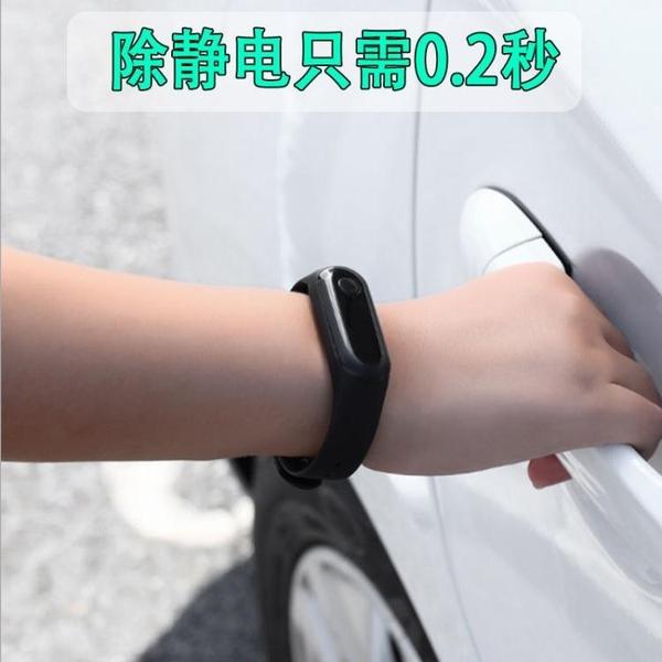 無線防靜電手環人體靜電消除器釋放器冬季男女去靜電神器自動手腕 快速出貨