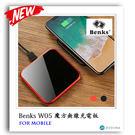 Benks W05 魔方無線充電板 無線...
