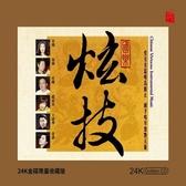 停看聽音響唱片】【CD】國樂炫技 (24K黃金CD)