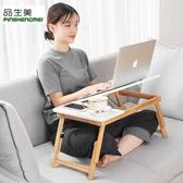 品生美日式時尚床上小桌子筆記本電腦桌白色環保書桌懶人女折疊桌  卡卡西yyj