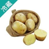 產銷履歷台灣馬苓薯1包(1kg±5%/包)【愛買冷藏】