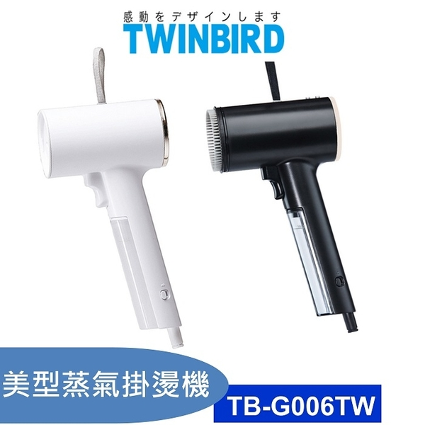 ◆日本TWINBIRD◆美型蒸氣掛燙機 TB-G006TW 黑白二色可選