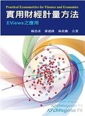 實用財經計量方法:EViews之應用(第一版 2013年)