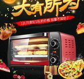 烤盤 電烤箱KAO-1208家用烘焙多功能迷你小烤箱12升 igo 歐萊爾藝術館