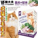📣此商品48小時內快速出貨🚀》美國VF魏大夫》化毛成貓雞肉+米配方(三角顆粒)-6kg
