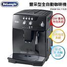 Delonghi迪朗奇 豐采型全自動咖啡機 ESAM 04.110.B