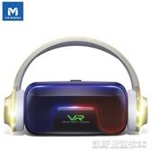 VR眼鏡手機專用3d虛擬現實4d手柄體感遊戲機∨r一體機家用電影智慧設備ar頭盔YYJ 凱斯盾