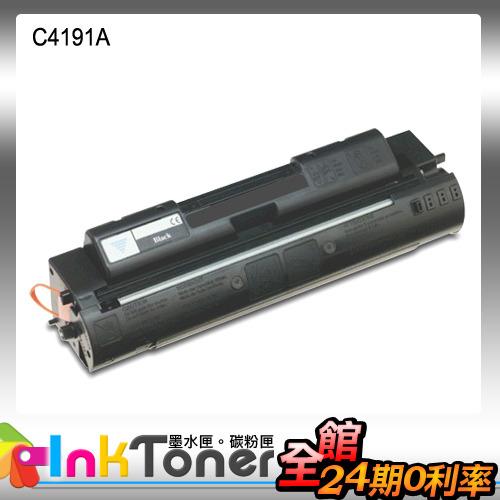 HP C4191A/C4191/4191A/4191相容碳粉匣(黑色)一支【適用】Color LaserJet 4500/4550