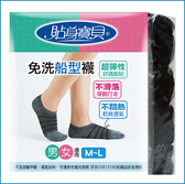 貼身寶貝 免洗船型襪 5雙/包 免洗襪 便利襪 男女適用 出差旅遊必備 休閒襪【生活ODOKE】