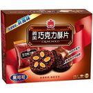 義美巧克力酥片-黑可可8入/盒【愛買】
