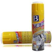 保賜利多功能泡沫汽車清潔劑用品700G【P4002565】